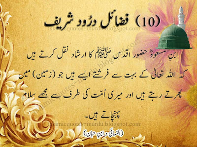 Favors and Blessings of Darood e Pak