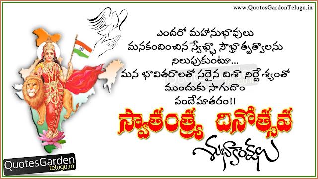 2016 happy independence greetings quotes in telugu