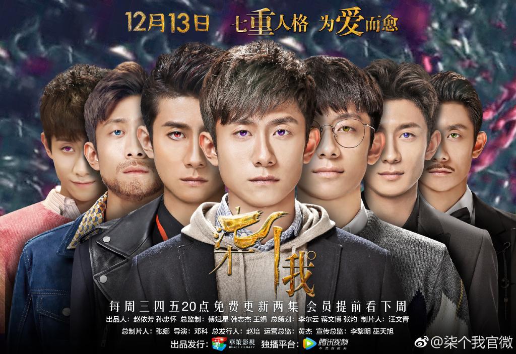 A Seven-Faced Man (2017) - DramaPanda