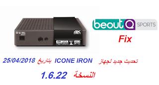 تحديث 25/04/2018  ل ICONE IRON النسخة 1.6.22 و عودة قنوات BEOUTQ