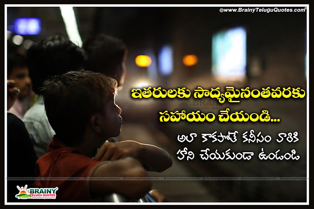 Telugu Inspirational Helping other quotes, Telugu Quotes on life, Telugu inspirational Helping Quotes