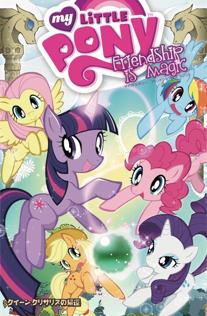 Equestria Daily Mlp Stuff My Little Pony Comic