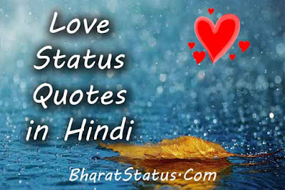 Love status or quotes in hindi for Facebook
