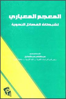 حمل كتاب المعجم المعياري لشبكات الفصائل النحوية - عبد القادر عبد الجليل