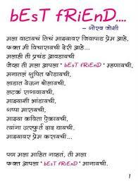 Marathi Friendship Kavita