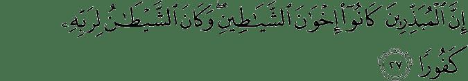 Surat Al Isra' Ayat 27