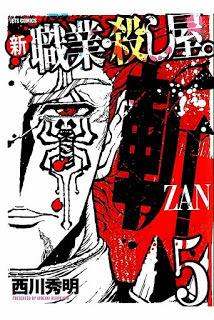 [西川秀明] 新 職業・殺し屋。斬 ZAN 第01-05巻