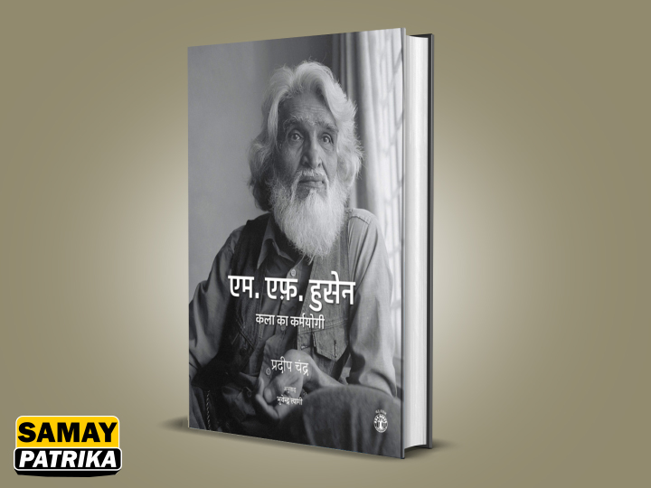 mf husain book in hindi