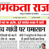 दैनिक चमकता राजस्थान 10 मई 2019 ई-न्यूज़ पेपर