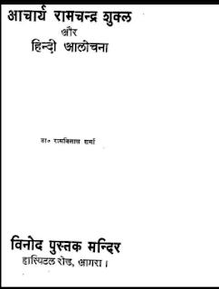 acharya-ramchandra-shukla-aur-hindi-alochna