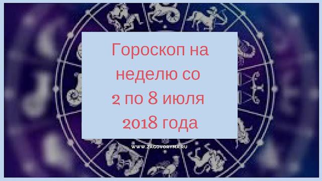 Эксклюзивный гороскоп от юлианы асаевич овен ( – ) с профессиональной точки зрения, период у овнов наступает не самый удачный, однако трудности преодолимы.