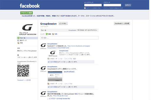 blog20111026_facebook.png