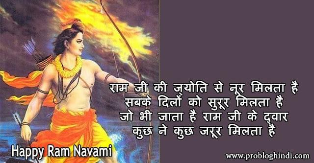 ram navami status in hindi,ram navami status for whatsapp, ram navami stauts for fb