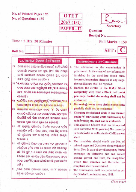Odisha TET 2017 (1st) - Download Paper- 2 Official Question Paper PDF,  The following is the Paper-2 question paper PDF files for candidates who are practicing for upcoming OTET Examination.