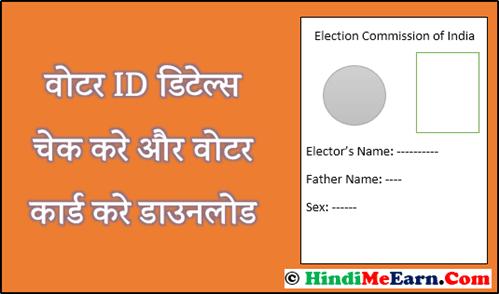 मतदाता सूचि / वोटर लिस्ट में नाम कैसे चेक करे