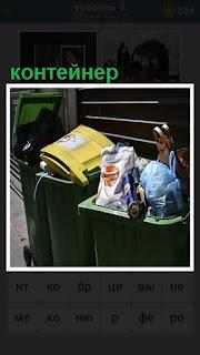 около ограждения стоит зеленый контейнер с разным мусором