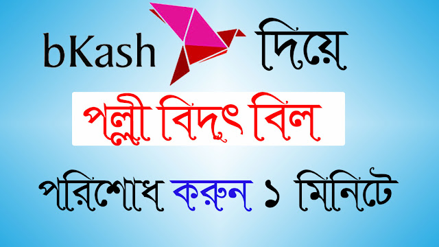 How To Payment Pallibidyut Bill Useing Bkash