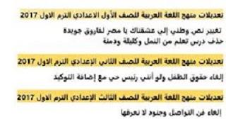 توزيع منهج اللغة العربية لكل فرق إعدادي ترم أول 2017