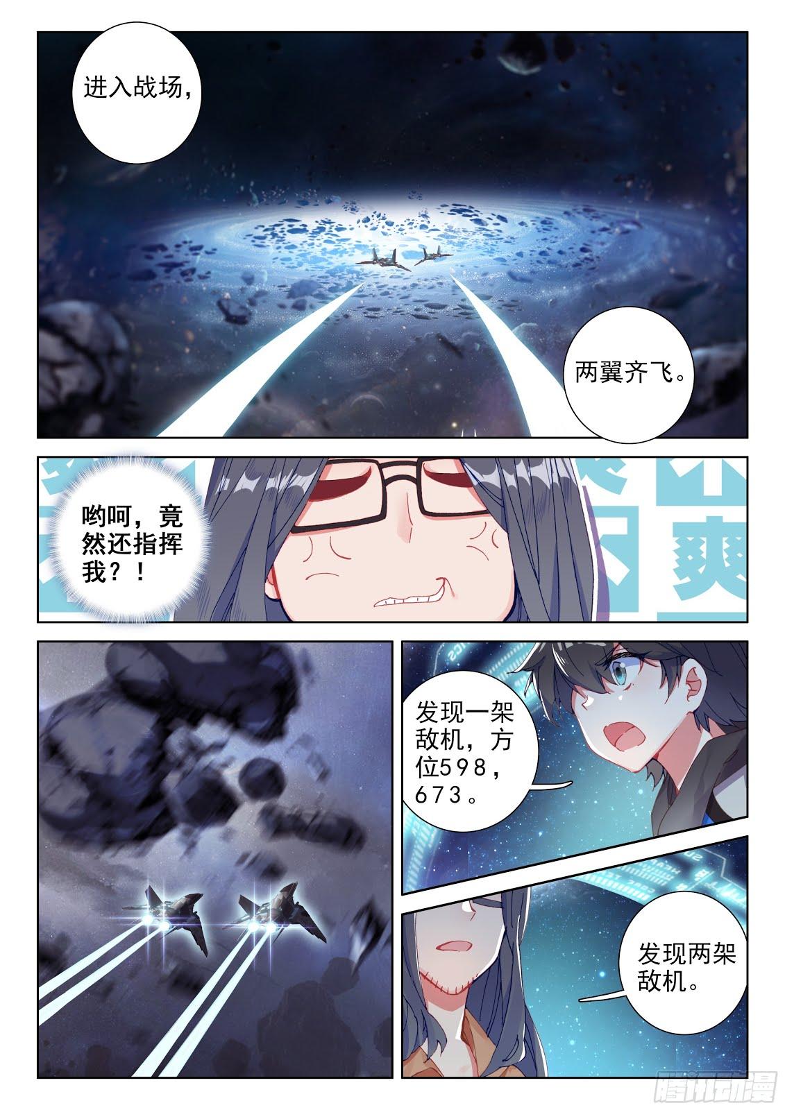 斗羅大陸4終極斗羅: 141话 僚机 - 第5页