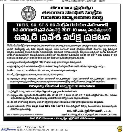 TGCET 2017 for TS Gurukulam / Residential Schools 5th Class Admission Common Entrance Test 2017, Telangana Residential CET Notification 2017, TG Gurukul CET 2017, TGCET Online Application form, TMREIS 5th Class Admission, TS Gurukulam Entrance test Syllabus, MJPTBCWREIS Admission Test Exam Pattern, TSREIS, TSTWREIS, TSWREIS Admission test Online Application at tgcet.cgg.gov.in. TS Residential Schools has released 5th Class Common Entrance Test 2017 SC, ST and BC Welfare Residential Schools for the academic year 2017-2018, TS Gurukulams 5th Class Common Entrance test 2017 Notification, TG Gurukul CET 2017 Hall Tickets,TS Gurukulam 5th class admissions Counselling Dates, Telangana Gurukulam 5th class Common Entrance test for Telangana Gurukuls, TS Residential Schools 5th Class admissions Test Results. TS Gurukulam CET 5th class admission application form, last date for apply, application fee, eligibility criteria, selection process, exam Syllabus Exam Pattern, Hall tickets and results more details at http://tgcet.cgg.gov.in/./2017/02/tgcet-2017-TELANGANA-ts-gurukulam-cet-5th-class-admissions-tswreis-ttwreis-treis-tsbcwreis-common-entrance-test-online-application.html