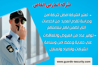 http://www.guards-security.com/