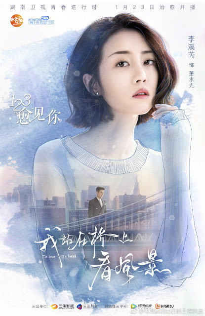 To Love To Heal Chinese drama Li Xi Rui character poster