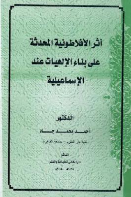 أثر الأفلاطونية المحدثة على بناء الإلهيات عند الإسماعيلية pdf أحمد محمد جاد