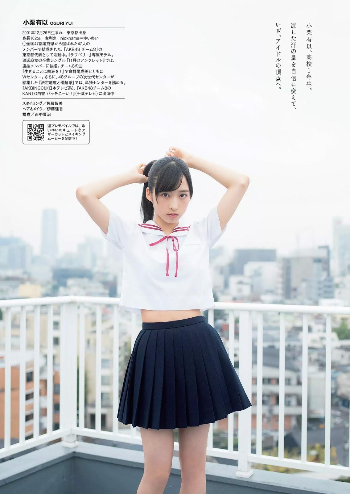 Oguri Yui 小栗有以, Weekly Playboy 2017 No.50 (週刊プレイボーイ 2017年50号)