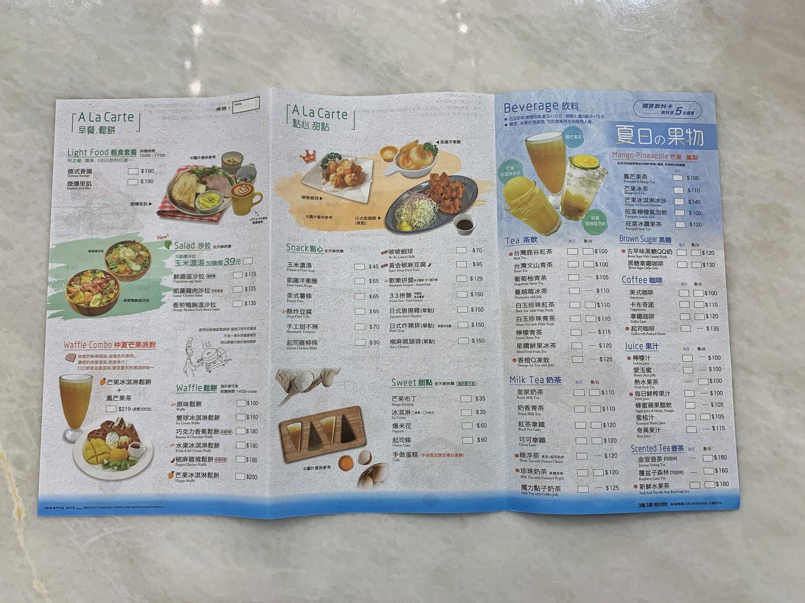 台南美食三皇三家金華店菜單