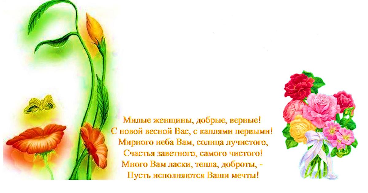 Стихи с праздником весенним с радостным волнением