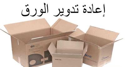 نصائح إعادة التدوير الورق