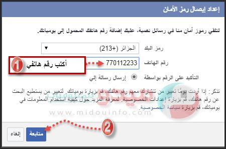 facebook midouinfo