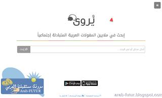 مستقبلنا العربي مدونة عربية تهتم بالربح من الانترنت واثراء المحتوي العربي