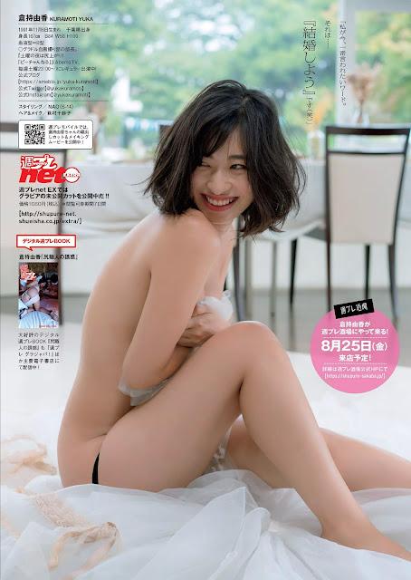 Kuramoti Yuka 倉持由香 Weekly Playboy No 36 2017 Pictures