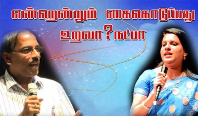 Who supports you forever – Friend or family | Kalyanamalai Connecticut