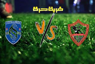 الزمالك يفوز على سموحة بهدف دون رد في الجولة الـ24 من الدوري المصري
