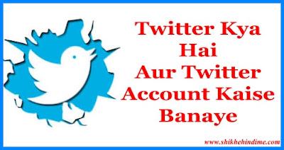 Twitter Kya Hai Twitter Account Kaise Banaye