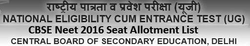 cbse neet 2016 seat allotment list