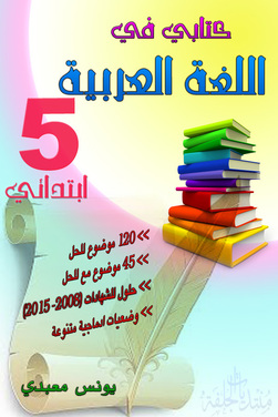 كتابي في اللغة العربية للسنة الخامسة ابتدائي مواضيع وحلول للمراجعة