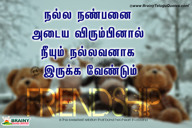 Nice Heart Touching Tamil Latest Sayings Quotes Greetings Free