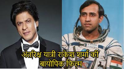 राकेश शर्मा की बायोपिक फिल्म में नजर आएंगे शाहरुख खान, 2019 में होगा धमाका