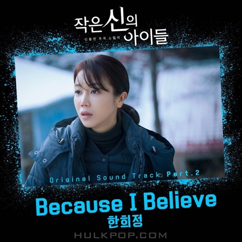 Han Hee Jung – Children of a Lesser God OST Part.2
