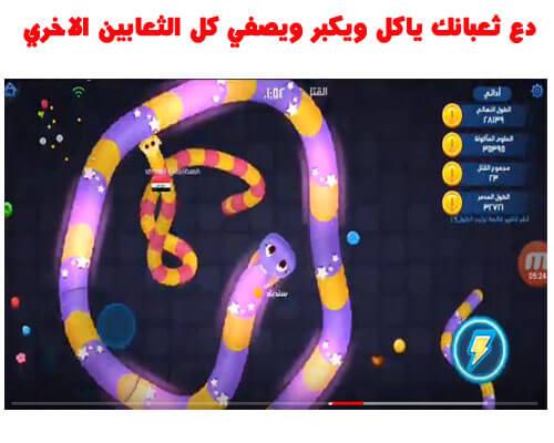 لعبة سنايك كراش Snake Crash