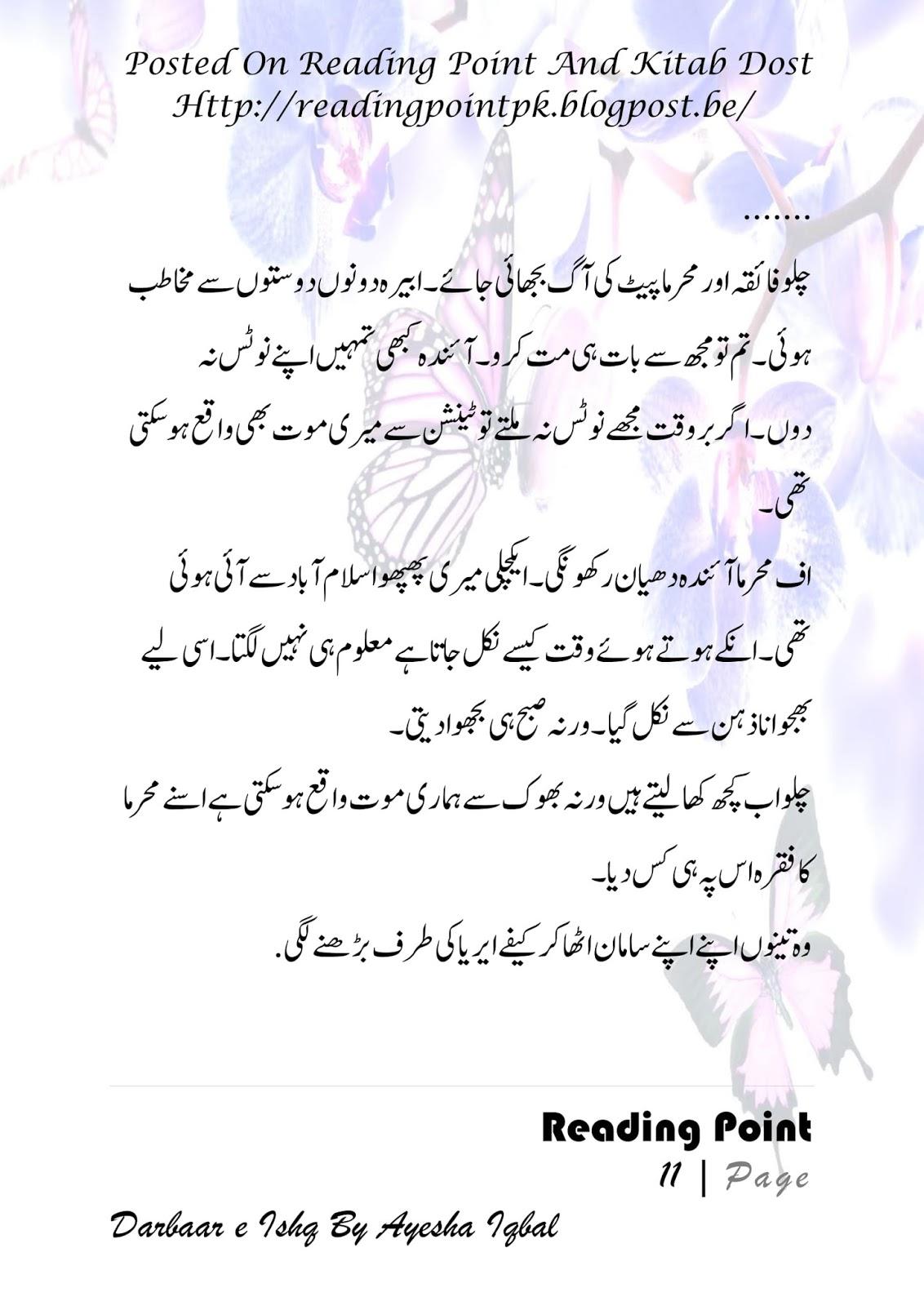 Darbar E Ishq Novel By Ayesha Iqbal Forced Marriage | Urdu Kitab Ghar