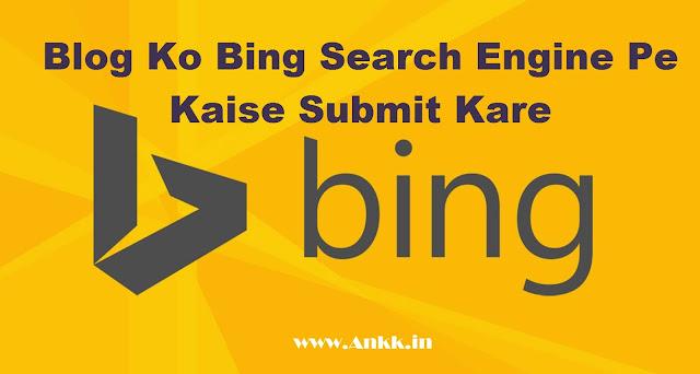 Blog ko Bing me Kaise add kare ?