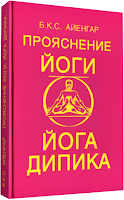 Айенгар Б.К.С. Прояснение йоги. (Йога Дипика)