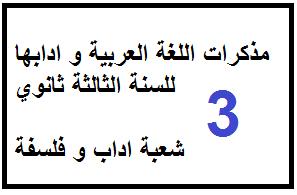 مذكرات اللغة العربية للسنة الثالثة ثانوي شعبة اداب و فلسفة pdf