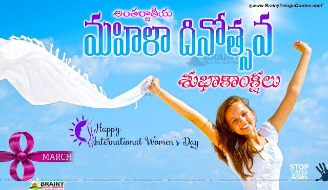 happy Women's Day Telugu Greetings, Telugu Happy Women's Day Telugu Greetings