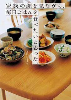 [冨田ただすけ] 家族の顔を見ながら、毎日ごはんを食べたいと思った。