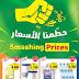 عروض رامز البحرين من 23 أكتوبر حتى 9 نوفمبر 2017 تحطيم الأسعار